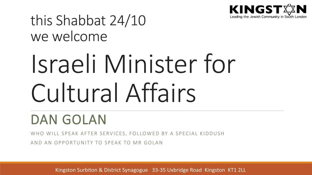 Dan-Golan-Israeli-minister-